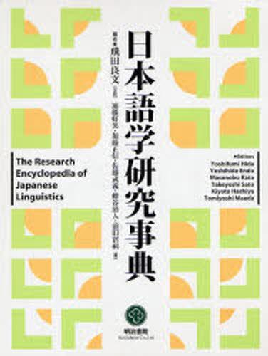日本語学研究事典