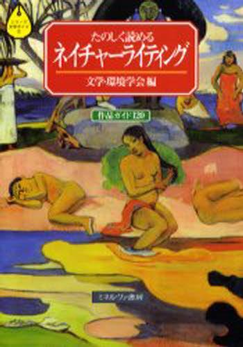 たのしく読めるネイチャーライティング 作品ガイド120 日本最大級の品揃え 記念日