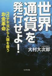 世界通貨を発行せよ コロナ不況から人類を救うお金革命 スピード対応 全国送料無料 定番から日本未入荷