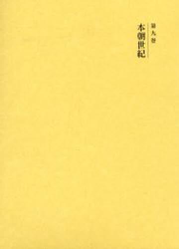 国史大系 第9巻 新装版