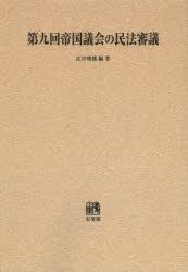 第九回帝国議会の民法審議 オンデマンド版