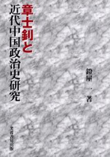 章士 と近代中国政治史研究