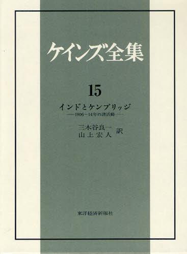 ケインズ全集 第15巻