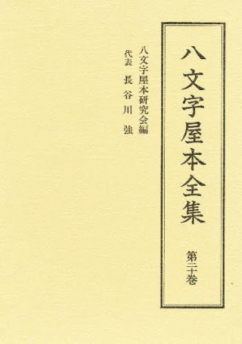 八文字屋本全集 第20巻