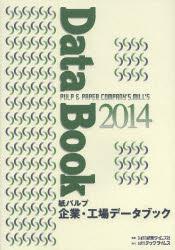 紙パルプ企業・工場データブック 2014