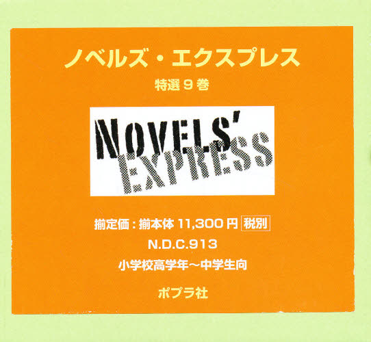 ノベルズ・エクスプレス 既9巻
