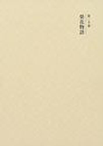 国史大系 第20巻 新装版