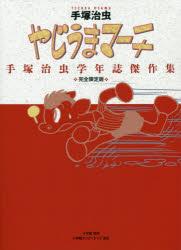 やじうまマーチ 手塚治虫学年誌傑作集 完全限定版