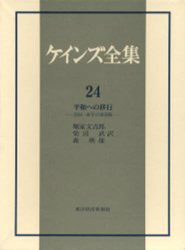 ケインズ全集 第24巻