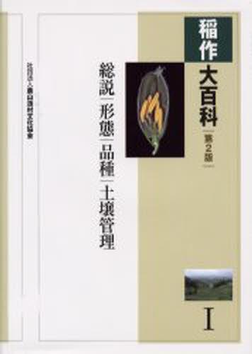 稲作大百科 1
