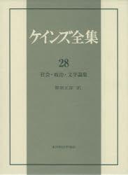 ケインズ全集 第28巻