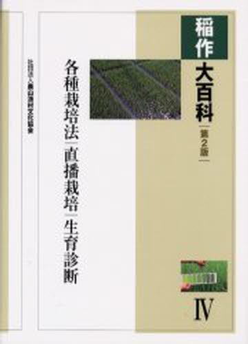 稲作大百科 4