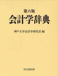 会計学辞典