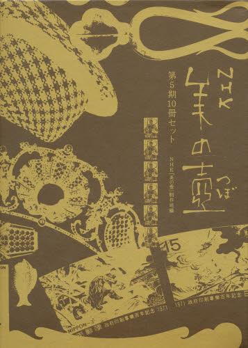 NHK美の壷 第5期 10冊セット