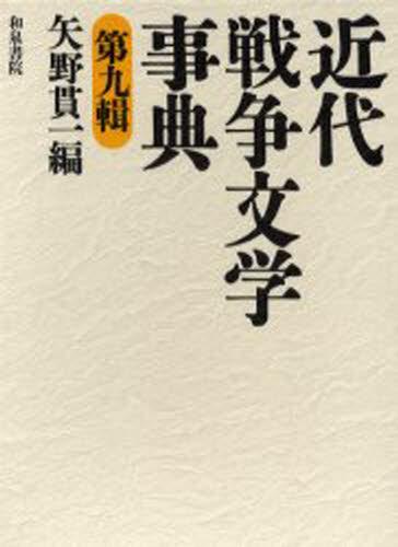 近代戦争文学事典 第9輯