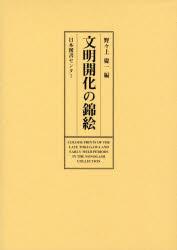 文明開化の錦絵 COLOUR PRINTS OF THE LATE TOKUGAWA AND EARLY MEIJI PERIODS IN THE NONOGAMI COLLECTION 復刻