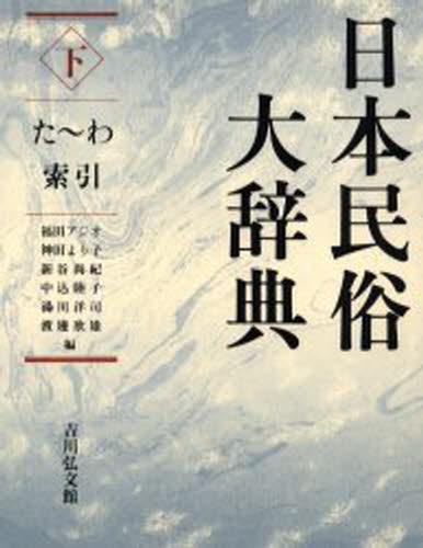 日本民俗大辞典 下