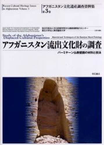 アフガニスタン文化遺産調査資料集 第3巻