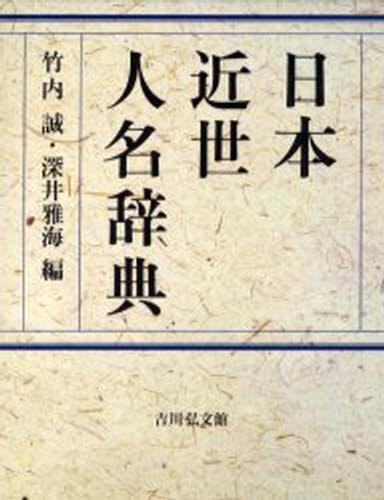 日本近世人名辞典