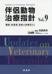 伴侶動物治療指針 臓器・疾患別最新の治療法33 Vol.9