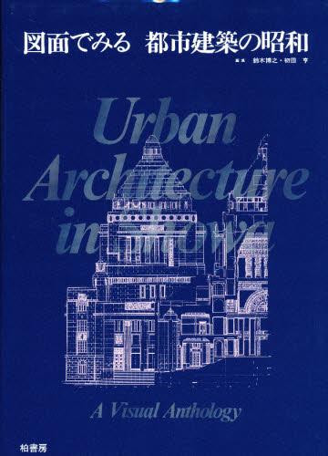 図面でみる都市建築の昭和