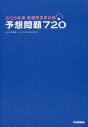看護師国家試験予想問題720 送料無料お手入れ要らず 希望者のみラッピング無料 2020年版