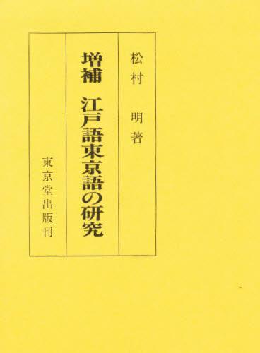 江戸語東京語の研究