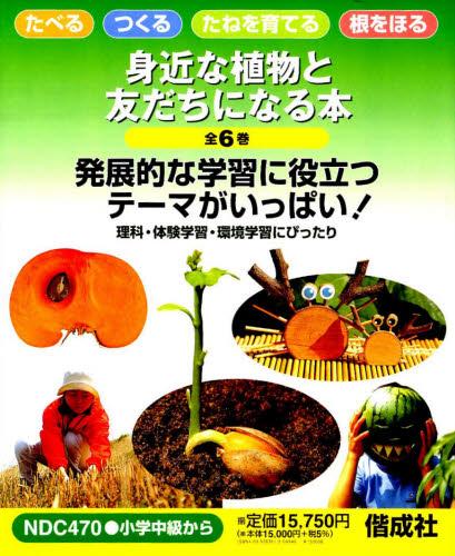 身近な植物と友だちになる本 全6冊