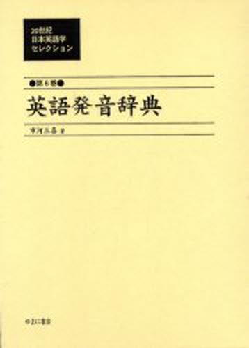 20世紀日本英語学セレクション 第6巻 復刻