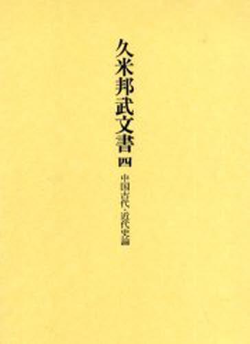久米邦武文書 4