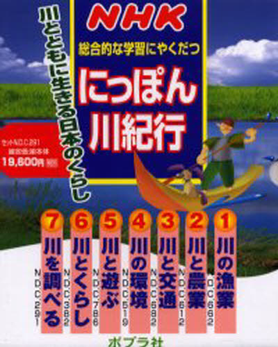NHKにっぽん川紀行 全7巻