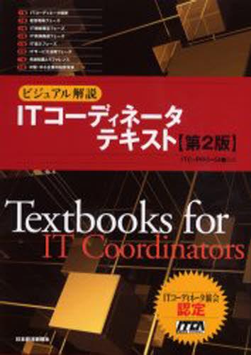 ITコーディネータ テキスト 第2版