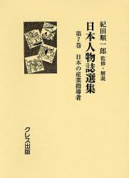 日本人物誌選集 第7巻 復刻