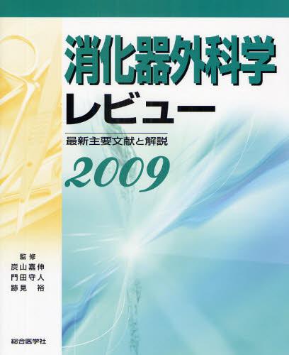 消化器外科学レビュー 最新主要文献と解説 2009