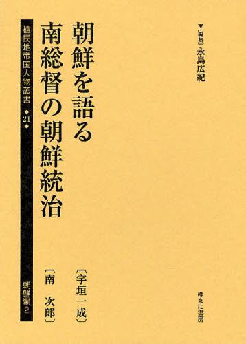 植民地帝国人物叢書 21朝鮮編2