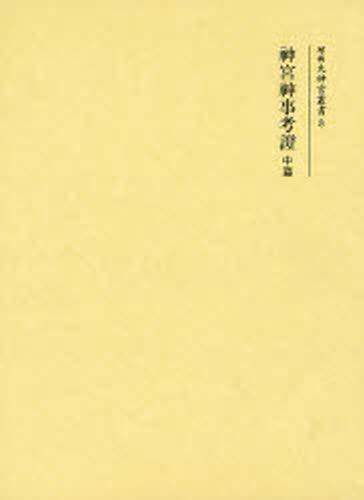 神宮神事考証 中篇 復刻