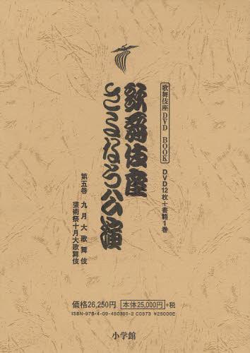 歌舞伎座さよなら公演 16か月全記録 第5巻