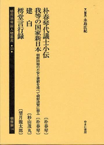植民地帝国人物叢書 33朝鮮編14 復刻