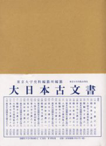 大日本古文書 幕末外国関係文書之50