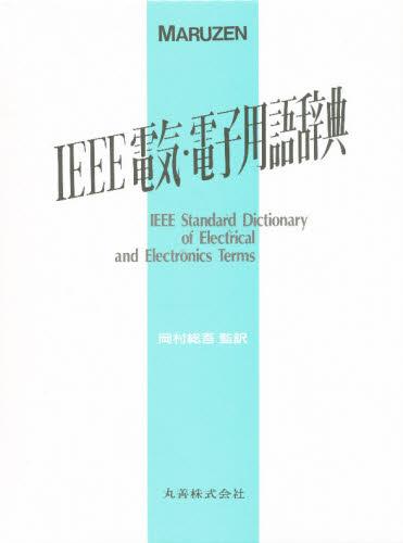 IEEE電気・電子用語辞典