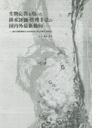 生物応答を用いた排水評価・管理手法の国内外最新動向 海外の運用事例から日本版WET導入の動き・対策まで