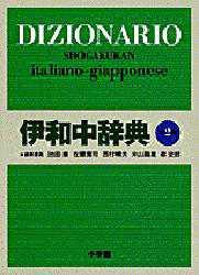 《送料無料》 伊和中辞典 日本製 送料無料