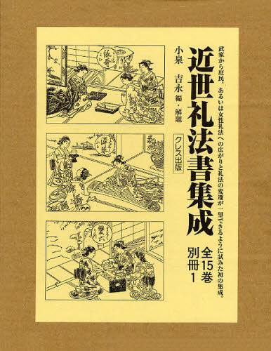 近世礼法書集成 第2回配本 全5巻