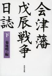 会津藩戊辰戦争日誌 下 オンデマンド版