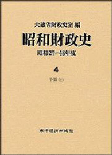 昭和財政史 昭和27~48年度 第4巻