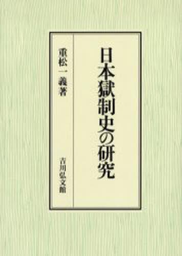 日本獄制史の研究