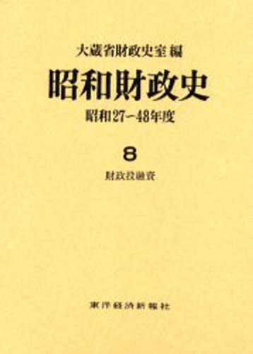 昭和財政史 昭和27~48年度 第8巻
