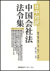 中国会社法法令集 日中対訳 2007年度版