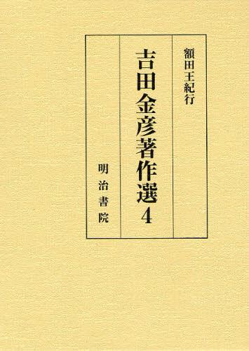 吉田金彦著作選 4