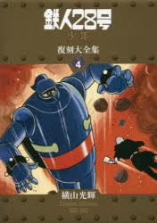 鉄人28号《少年オリジナル版》復刻大全集 UNIT4